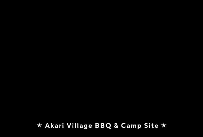 あかり村キャンプ場