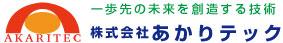 株式会社あかりテック | 新潟県見附市の電気工事会社